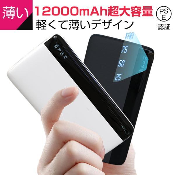 |モバイルバッテリー 12000mAh 大容量 小型 充電器 残量表示 2台同時充電 携帯充電器 ス…