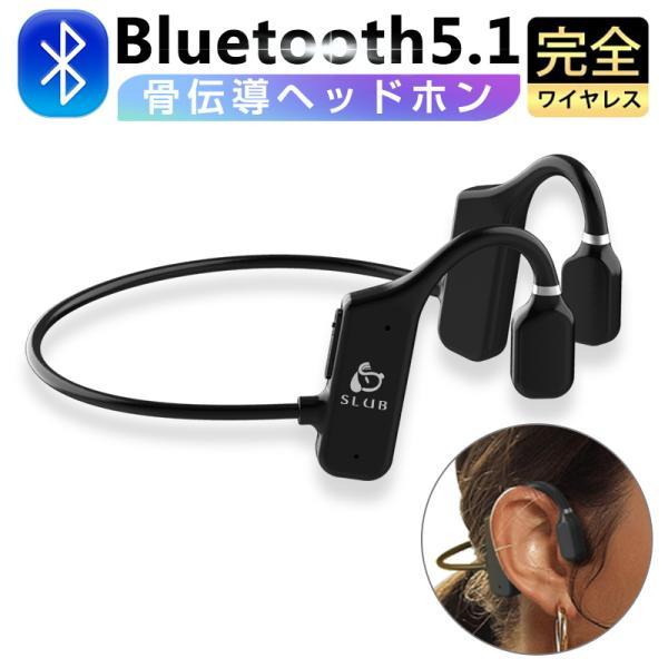 骨伝導イヤホンワイヤレスイヤホンBluetooth5.1イヤホンブルートゥーススポーツ向けHi-Fi15g超軽量耳掛け式両耳通話