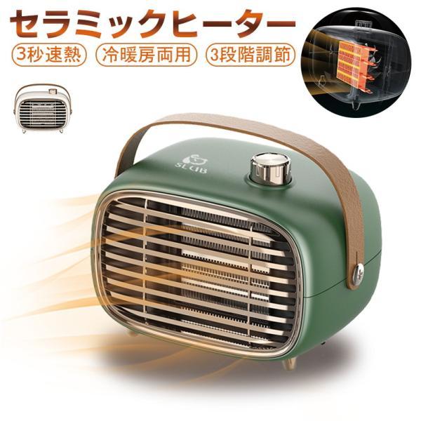 |ポータブル温風ヒーター 電気ファンヒーター 足元ヒーター 3秒速暖 窓下ヒーター 小型600Wパワ…