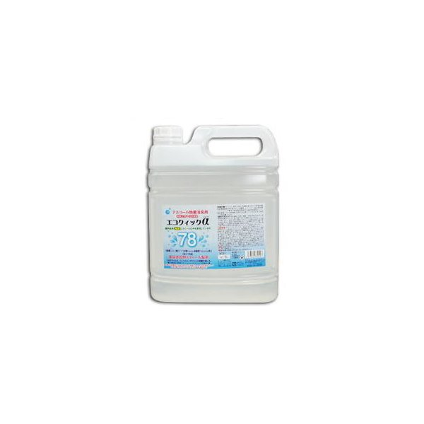 アルコール除菌剤(エタノール)5Lボトル(お一人様8個 )(ラベル容器に変更がある場合がございます。)(3〜4日で)
