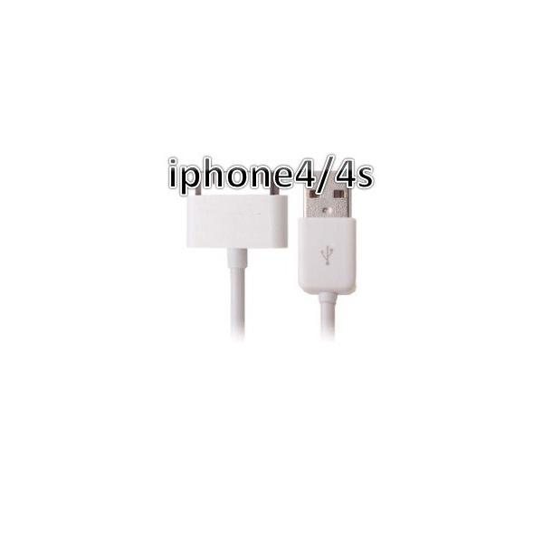 [本日SALE:P2倍/送料無料]  iPhone ケーブル iphone4s 充電ケーブル 旧型 充電器 iphone4 USBケーブル iphone 4 ケーブル 3GS 急速 高品質[長さ:0.2M or 1M]
