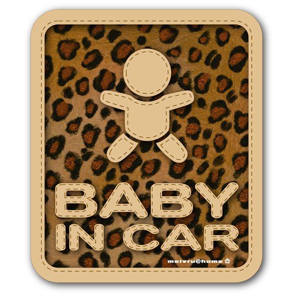 ベビーインカー BABY IN CAR ステッカー 赤ちゃんが乗ってます ヒョウ柄 ひょう柄(ステッカータイプ/豹柄 BABY)