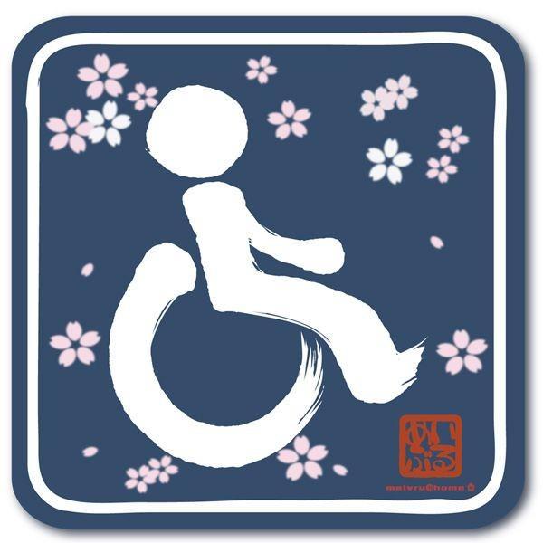 車椅子マーク マグネット 身障者 ステッカー /車いす 車イス 福祉車両(マグネットタイプ/車椅子 和柄 紺)