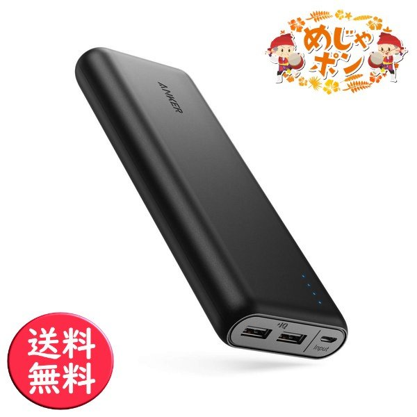 Anker PowerCore 20100 (20100mAh 2ポート 超大容量 モバイルバッテリー) iPhone&Android対応 マット仕上げ (ブラック)|mejapon