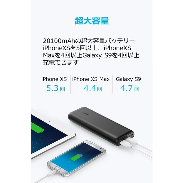 Anker PowerCore 20100 (20100mAh 2ポート 超大容量 モバイルバッテリー) iPhone&Android対応 マット仕上げ (ブラック)|mejapon|02