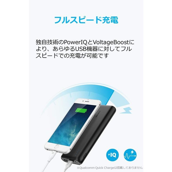 Anker PowerCore 20100 (20100mAh 2ポート 超大容量 モバイルバッテリー) iPhone&Android対応 マット仕上げ (ブラック)|mejapon|03