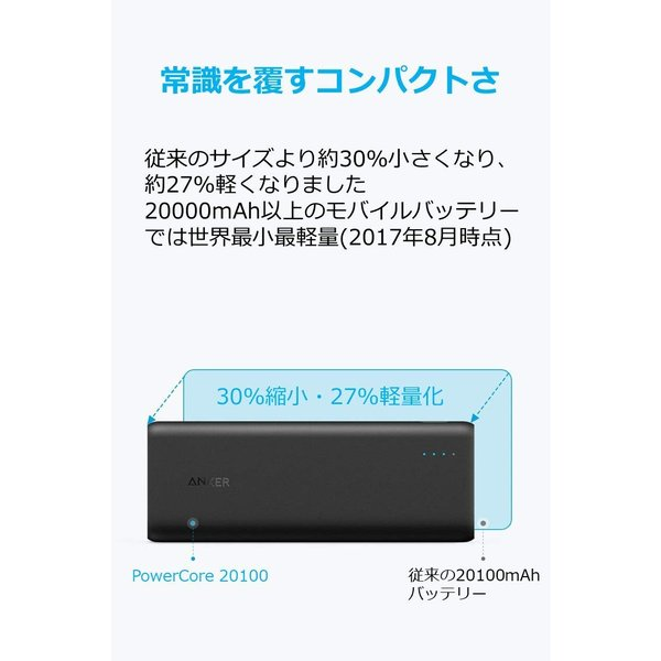 Anker PowerCore 20100 (20100mAh 2ポート 超大容量 モバイルバッテリー) iPhone&Android対応 マット仕上げ (ブラック)|mejapon|04