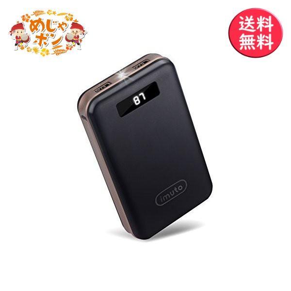 iMuto 20000mAh モバイルバッテリー 大容量 急速充電 スマートデジタルスクリーン iPhoneX 各種スマホ 等対応 ブラック|mejapon