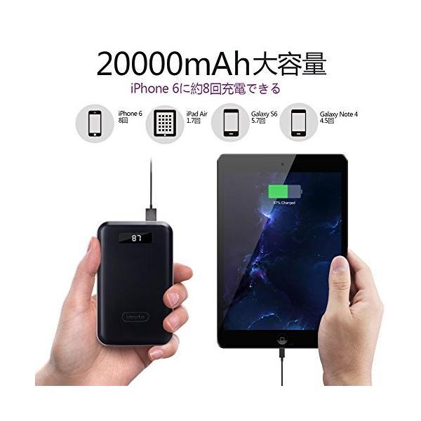 iMuto 20000mAh モバイルバッテリー 大容量 急速充電 スマートデジタルスクリーン iPhoneX 各種スマホ 等対応 ブラック|mejapon|02