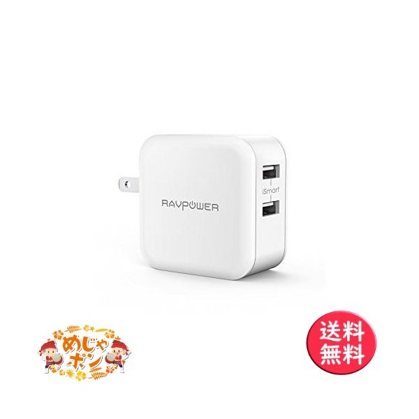 RAVPower USB 充電器 [24W/2ポート/折畳式プラグ/急速] iPhone/iPad/Android 等対応 RP-UC11 ホワイト|mejapon