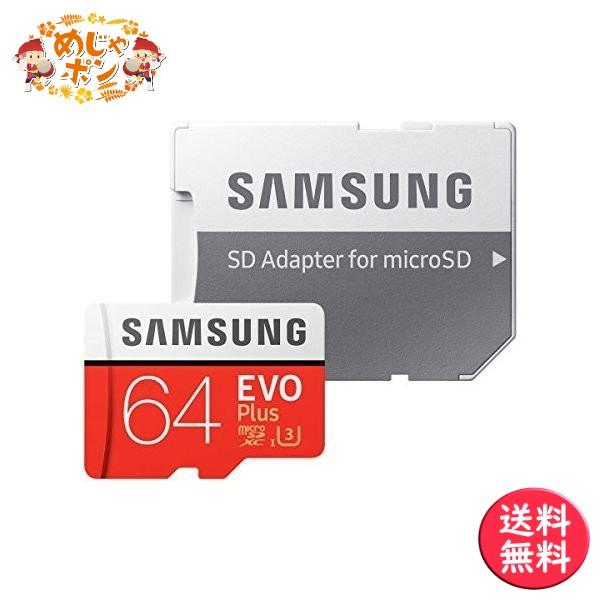 Samsung microSDカード64GB EVOPlus Class10 UHS-I U3対応 Nintendo Switch 動作確認済 MB-MC64GA/ECO|mejapon