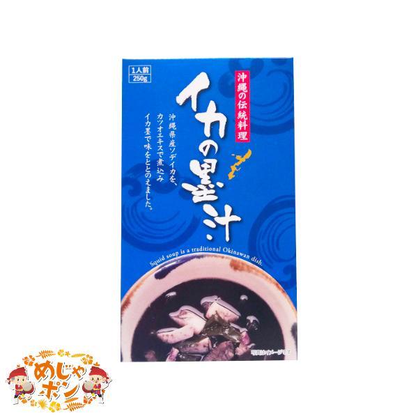 イカ墨汁 美味しい 沖縄 通販 レトルト おすすめ イカの墨汁 250g×5個セット アクアグリーン沖縄