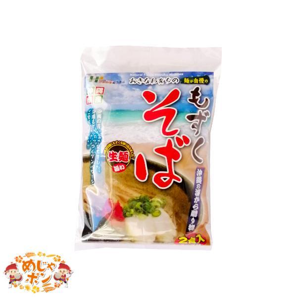 もずくそば 沖縄 お土産 通販 もずく 沖縄そば おすすめ 送料無料  麺が自慢のもずくそば2食入×5個セット アクアグリーン沖縄