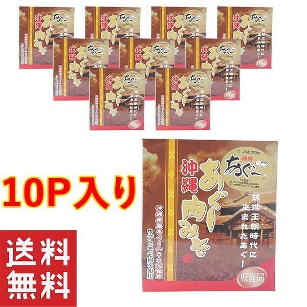 あぐー 肉みそ 沖縄 おつまみ お土産 ご飯のお供 あぐー肉みそ150g×1個セット
