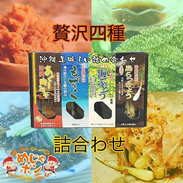 あぐー 肉味噌 もずく 海ぶどう 島らっきょう  おつまみ お土産 沖縄美味しい詰め合わせ ×1個