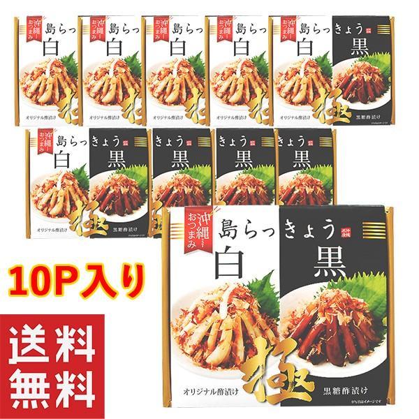 沖縄 おつまみ お土産 おすすめ 島らっきょう白・黒極170g×10個セット