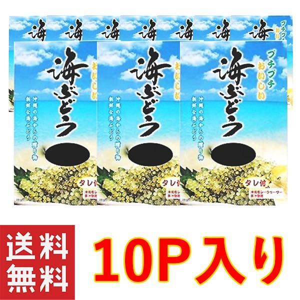 海ぶどう 沖縄県産 活海ぶどう 50g×10個セット 沖縄産 お土産 お土産|mejapon