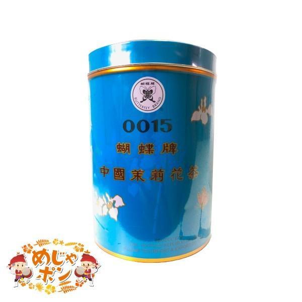 ジャスミン茶 中国 送料無料 中国茶ギフト 送料無 ギフト お土産  胡蝶青缶(大)454g ×1点 比嘉製茶