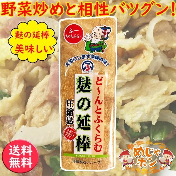 麩 沖縄 食品 どーんとふくらむ麸の延棒5袋セット