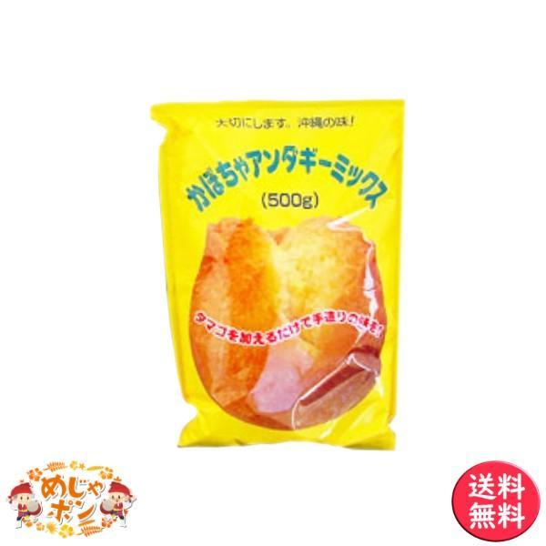 南瓜 かぼちゃ サーターアンダギー 粉 お土産 おすすめ 送料無料 かぼちゃアンダギー500g×10袋セット 沖縄製粉