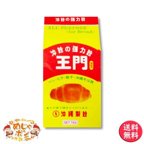 製菓材料 パン ピザ ハンドメイド 業務用 強力粉 おすすめ 送料無料 王門1kg×15袋セット 沖縄製粉