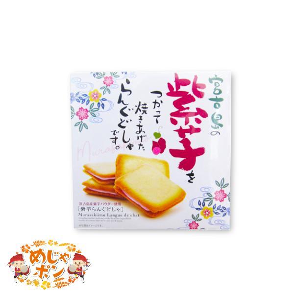 ラングドシャ クッキー お土産 食品 宮古島 紫芋ラングドシャ10枚入×1箱 南西産業