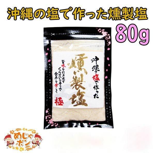 燻製塩 塩 食塩 沖縄 沖縄の塩で作った燻製塩80g1袋 おすすめ
