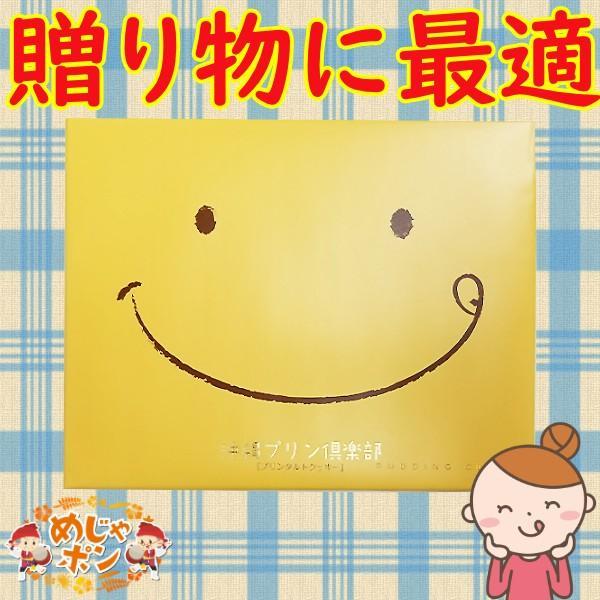 お菓子ギフトクッキータルトプリン倶楽部(大)1箱おいしい