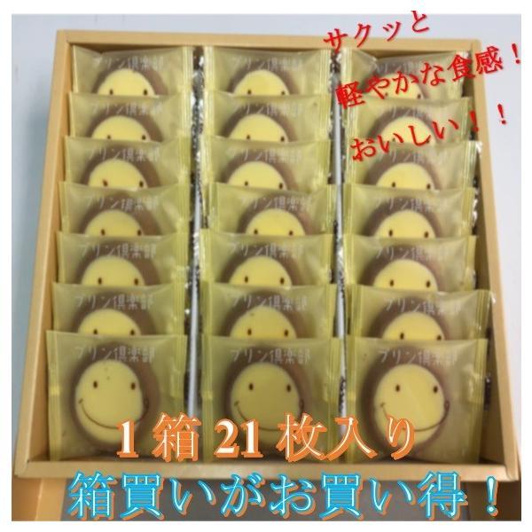 ギフトプレゼントお菓子食品クッキータルトプリン倶楽部(大)1箱おすすめ