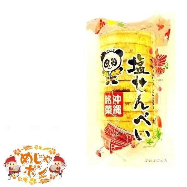 塩せんべい 8枚入 (マルシン)×1袋 丸真製菓