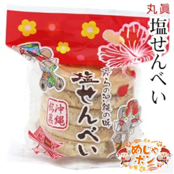 塩せんべい 5枚入(マルシン)×1袋 丸真製菓