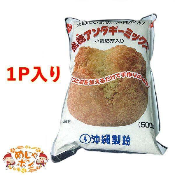 サーターアンダギーミックス 500×1袋 お菓子 手作り 沖縄製粉 お土産 ...