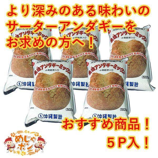 サーターアンダギーミックス お菓子 手作り 黒糖 さーたーあんだぎー ミックス粉500g×5袋セット 沖縄製粉 お土産  おすすめ