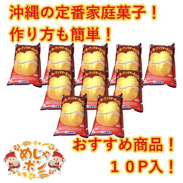お菓子 手作り サーターアンダギーミックス 沖縄 お土産 送料無料 さーたーあんだぎー500g×10袋セット 沖縄製粉