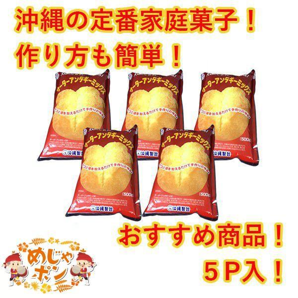 サーターアンダギーミックス 500g×5袋セット 沖縄 お菓子 手作り 沖縄製粉 お土産  おすすめ