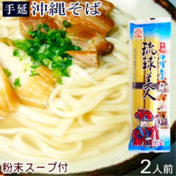 沖縄 そば乾麺 麺 食品 おすすめ 沖縄そば乾麺琉球美人90g×2束×1袋サン食品