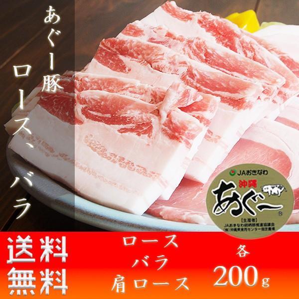 あぐー豚 ロース・バラ600g 幻のアグー豚 焼肉 ギフト 沖縄 お土産  ja沖縄 いしがきビーフ本舗