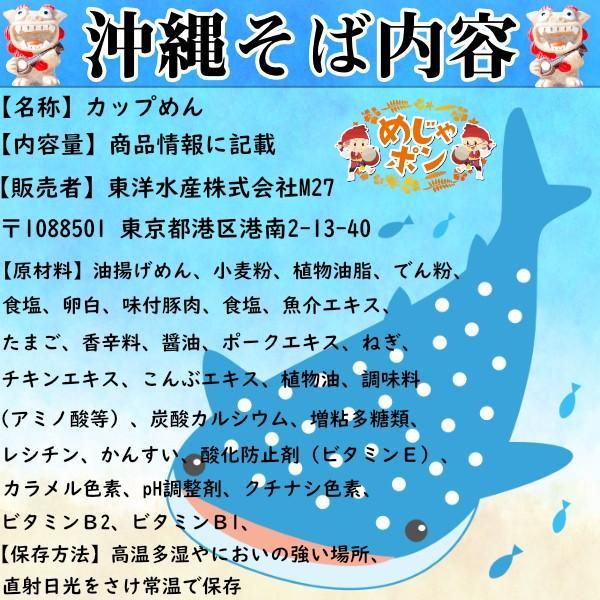 沖縄 そば カップ麺 食品 沖縄そばかつおとソーキ味39g1個 お試し用 mejapon 02