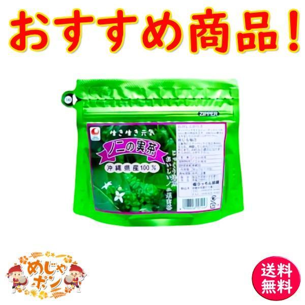 ノニ茶 ティーパック 30g(3g×10包入)  健康茶 沖縄 ポイント消化 送料無 お土産  おすすめ|mejapon