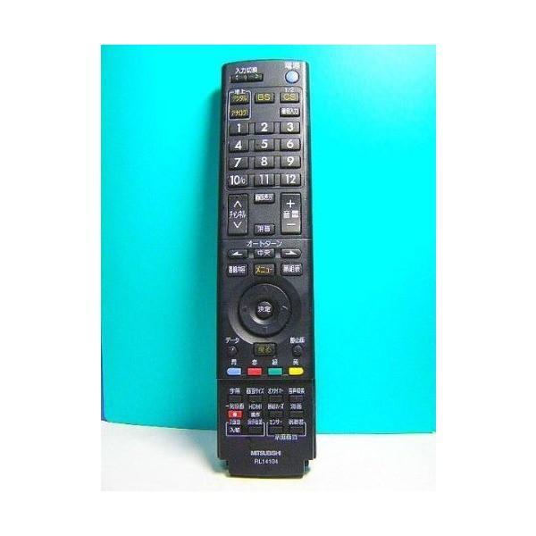 三菱電機 液晶テレビリモコン RL14104