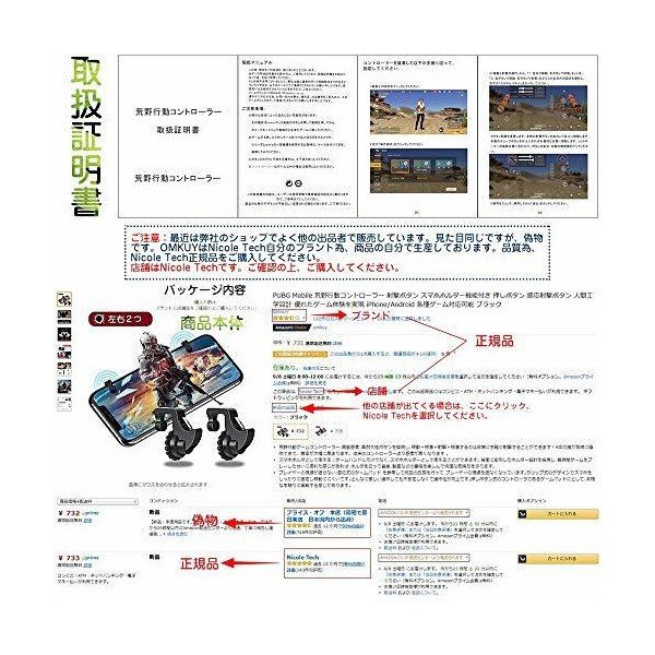 PUBG Mobile 荒野行動コントローラー 射撃ボタン スマホホルダー機能付き 押しボタン 感応射撃ボタン 人間工学設計 優れたゲーム体験を実現|mekoda-store|02