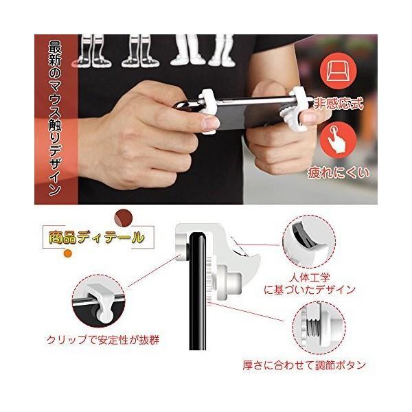 PUBG Mobile 荒野行動コントローラー 射撃ボタン スマホホルダー機能付き 押しボタン 感応射撃ボタン 人間工学設計 優れたゲーム体験を実現|mekoda-store|05