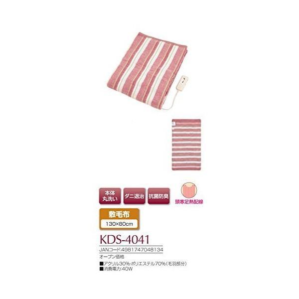 KOIZUMI(コイズミ) 【水洗いOK】電気敷毛布 130×80cm KDS-4041