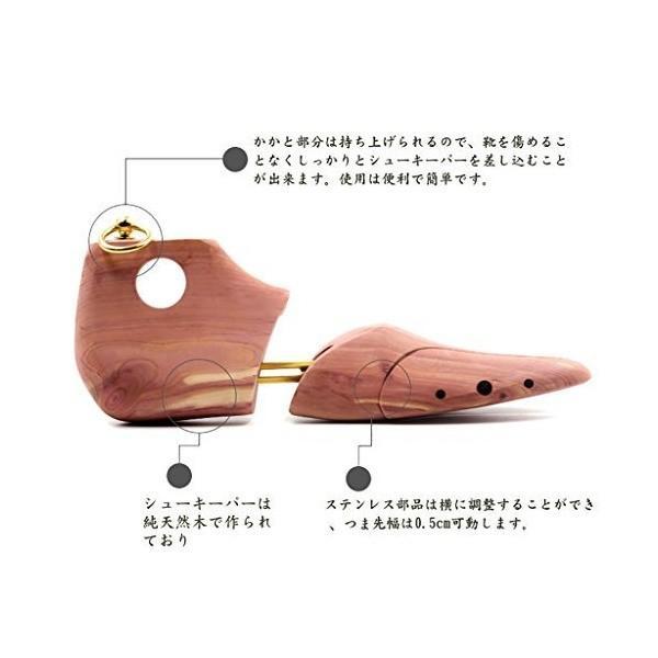 PETTCOCO シューキーパー 木製高級レッドシダー 中を手伝って メンズ-2018改良版 靴の形状維持防・調湿・脱臭・殺菌 香りが最高 (L(