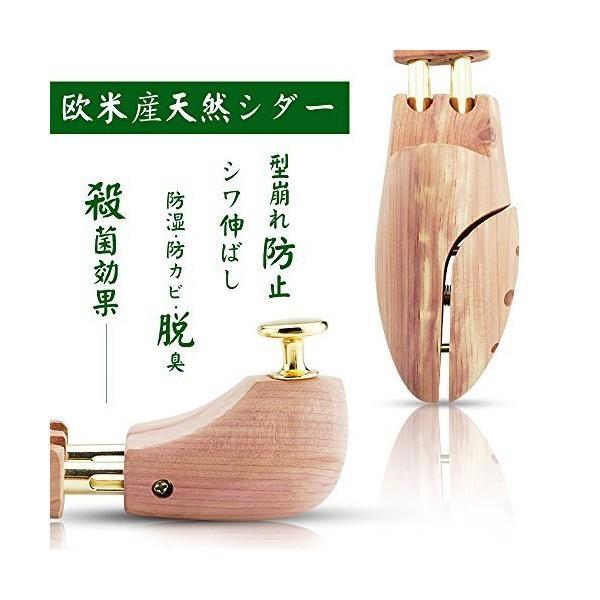 シューキーパー シューツリー 木製 レッドシダー 脱臭 消臭 除湿 型崩れ防止 革靴 シューツリー (23~25cm)