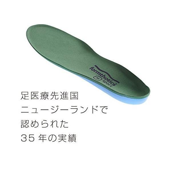フォームソティックス Formthotics Sports インソール Football Dual 緑/青 Lサイズ 27.5-28.5cm