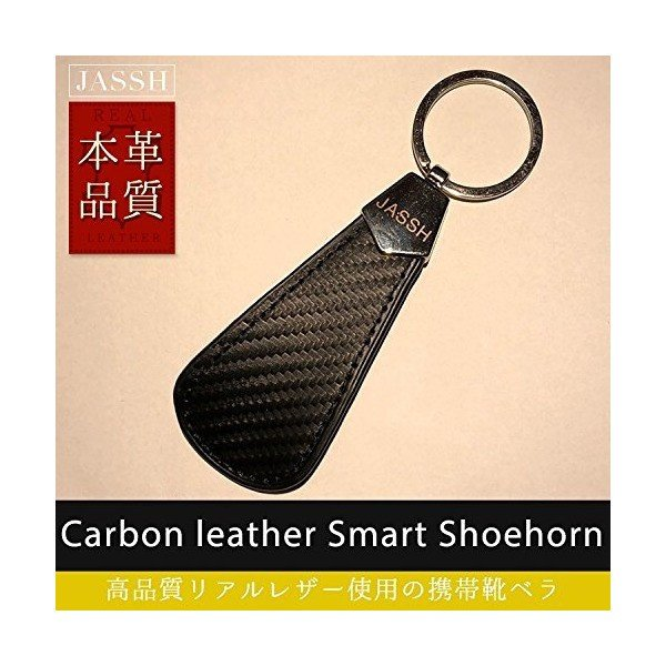JASSH (ジャッシュ) 靴べら 携帯用 カーボンレザー キーリング付き 短ベラ ブラック