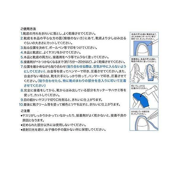 靴修理キット NAシート 黒カラー [靴底補修用、滑り止めシート]