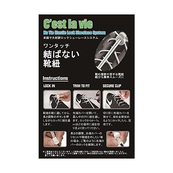 Besego靴紐 結ばないゴム靴ひも「伸縮性良く 激しい運動でも解けにくい ワンタッチデザイン」子供さえ簡単に靴の着脱 靴紐結び スニーカー通勤に大