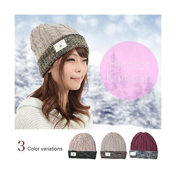 Aness (アネス) ミックス編みニット帽 ネームタグ付き 裏ボアであったかふわもこ ケーブル編み バイカラー 帽子 ニットキャップ #n708